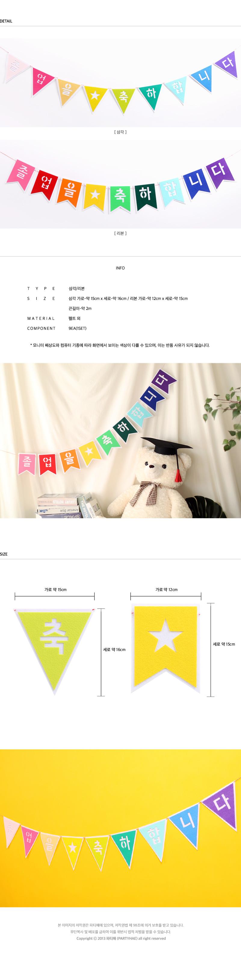 펠트 리본 졸업가랜드(축하) - 파티해, 10,000원, 파티용품, 가랜드/배너/현수막