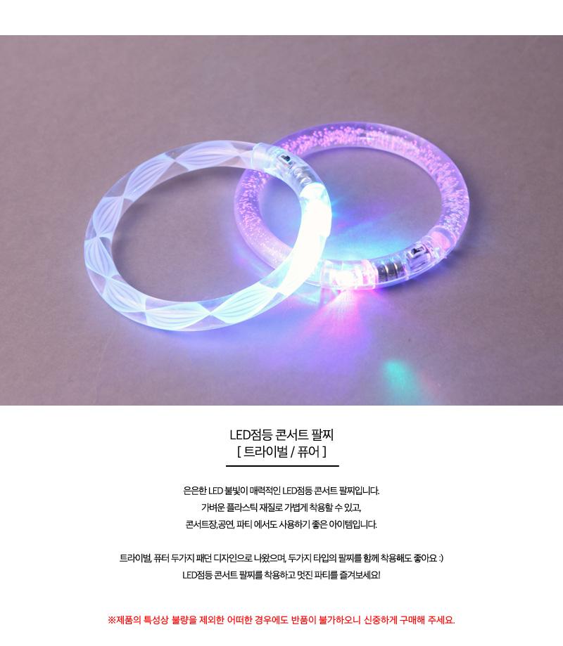 LED점등 콘서트 팔찌 (퓨어) - 파티해, 3,000원, 파티용품, 데코/장식용품