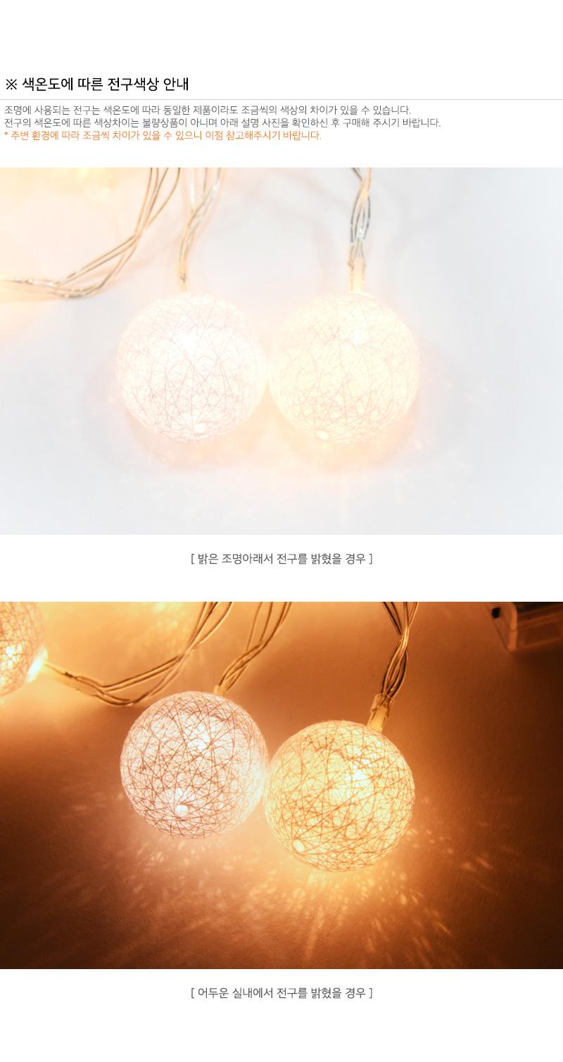 LED 20P 큐티 와이어 전구 (화이트) - 파티해, 3,500원, 조명, 크리스마스조명