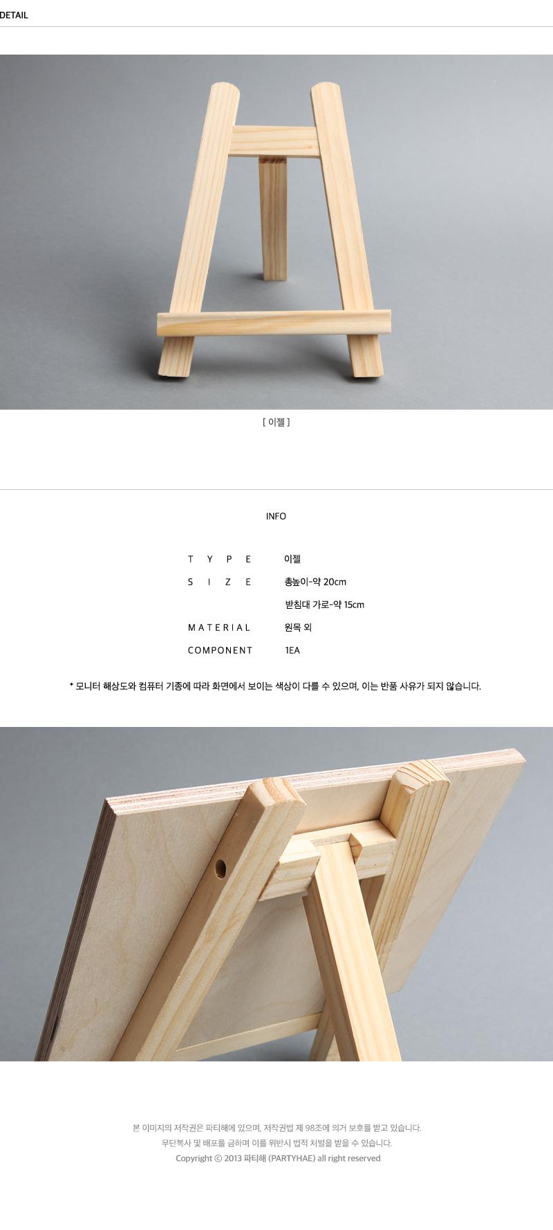미니 원목 액자 받침(이젤) - 파티해, 5,000원, 액자, 액자데코소품