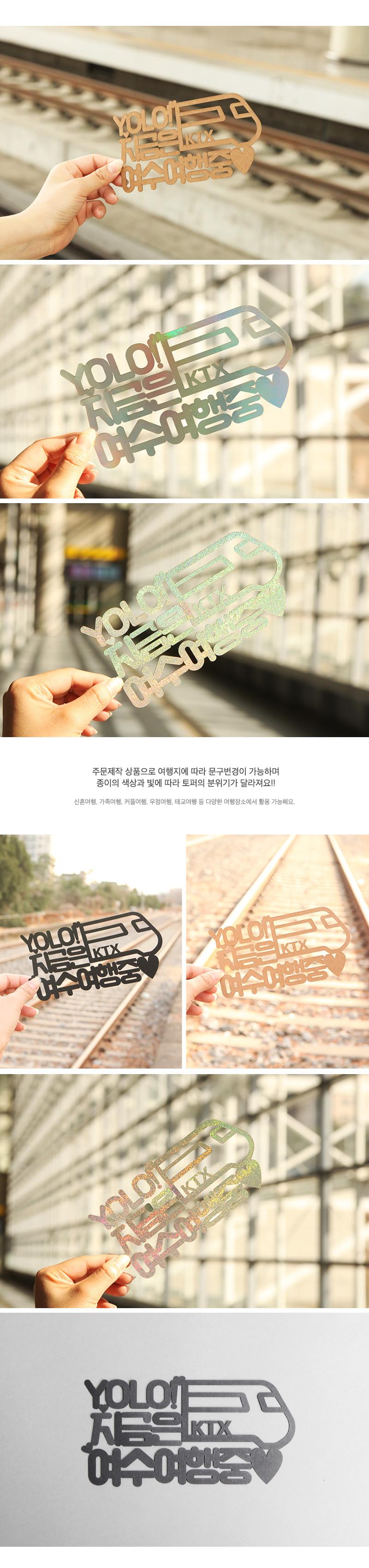 (주문제작) 페이퍼 여행 토퍼 - KTX - 파티해, 5,500원, 파티용품, 가랜드/배너/현수막