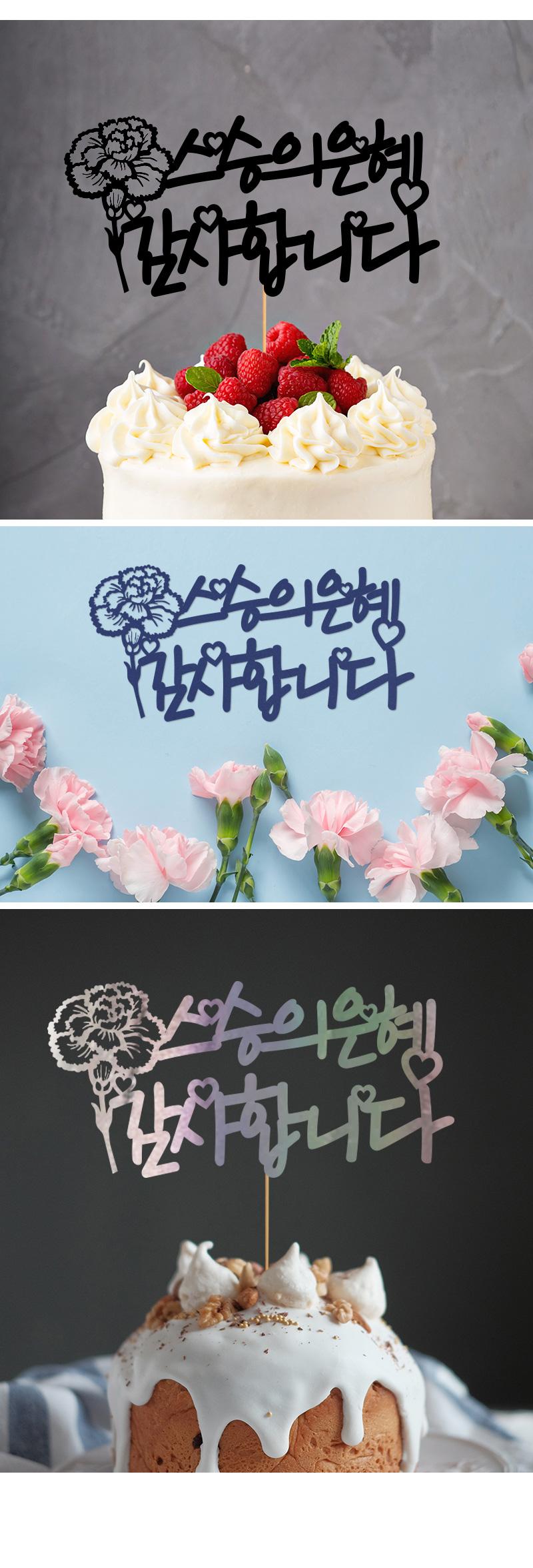 페이퍼 감사 토퍼 - 스승의 은혜 - 파티해, 3,500원, 파티용품, 데코/장식용품