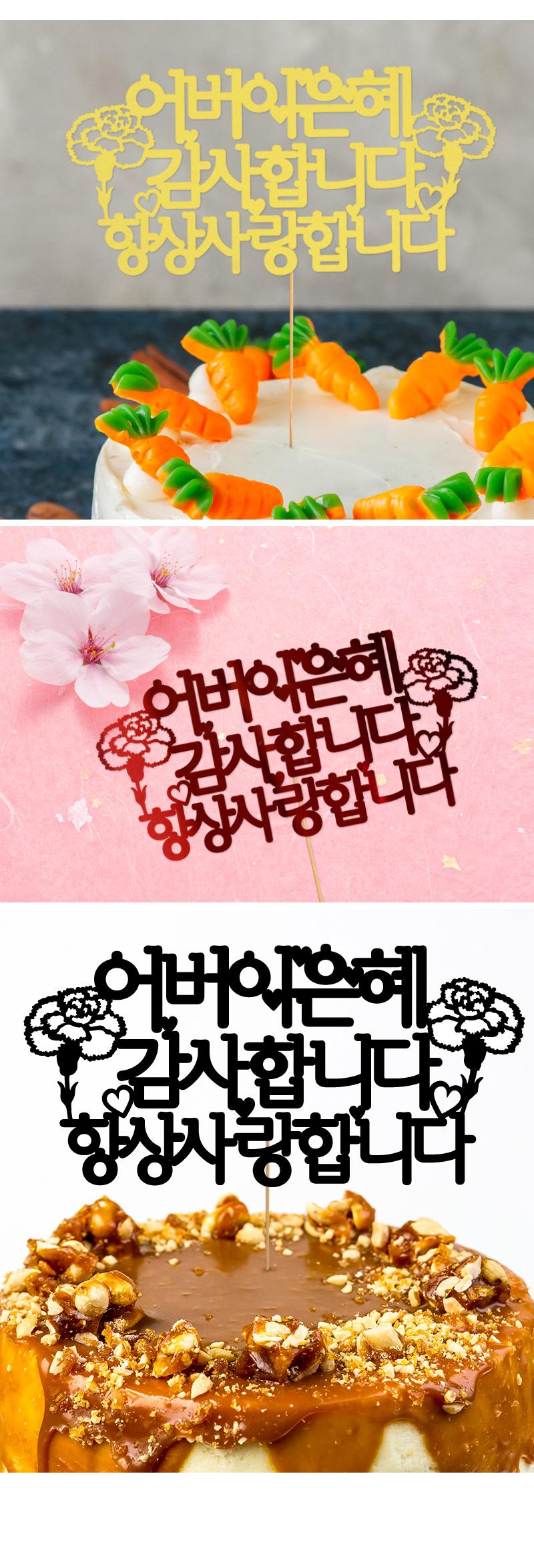 페이퍼 감사 토퍼 - 어버이은혜 - 파티해, 2,975원, 파티용품, 데코/장식용품
