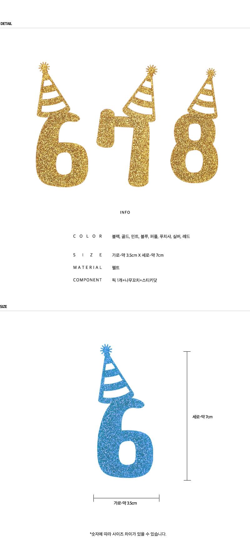 글리터 데코픽 (숫자) 생일고깔 - 파티해, 850원, 파티용품, 커플/고백/결혼 세트