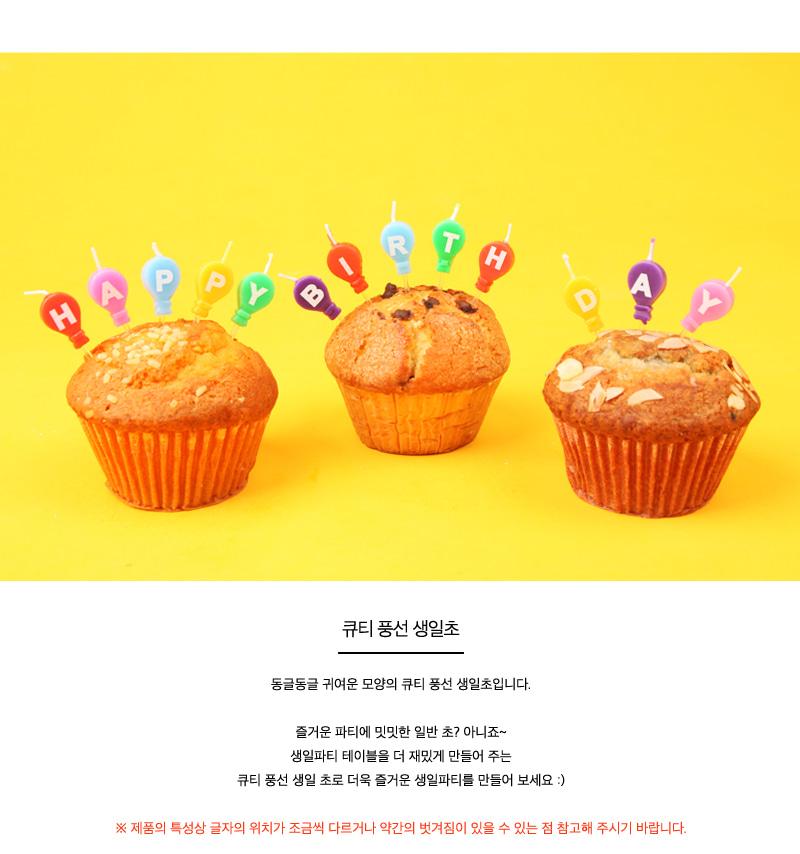 큐티 풍선 생일초 - 파티해, 3,000원, 파티용품, 커플/고백/결혼 세트