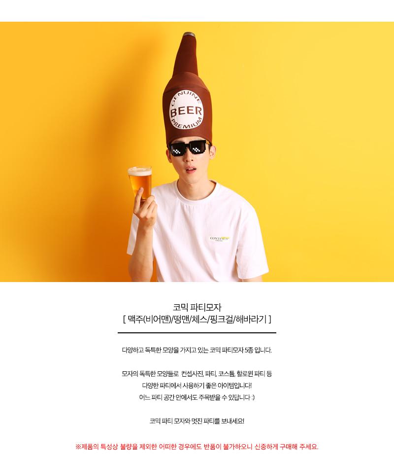 코믹 파티모자 - 핑크걸 - 파티해, 12,000원, 파티의상/잡화, 모자/고깔