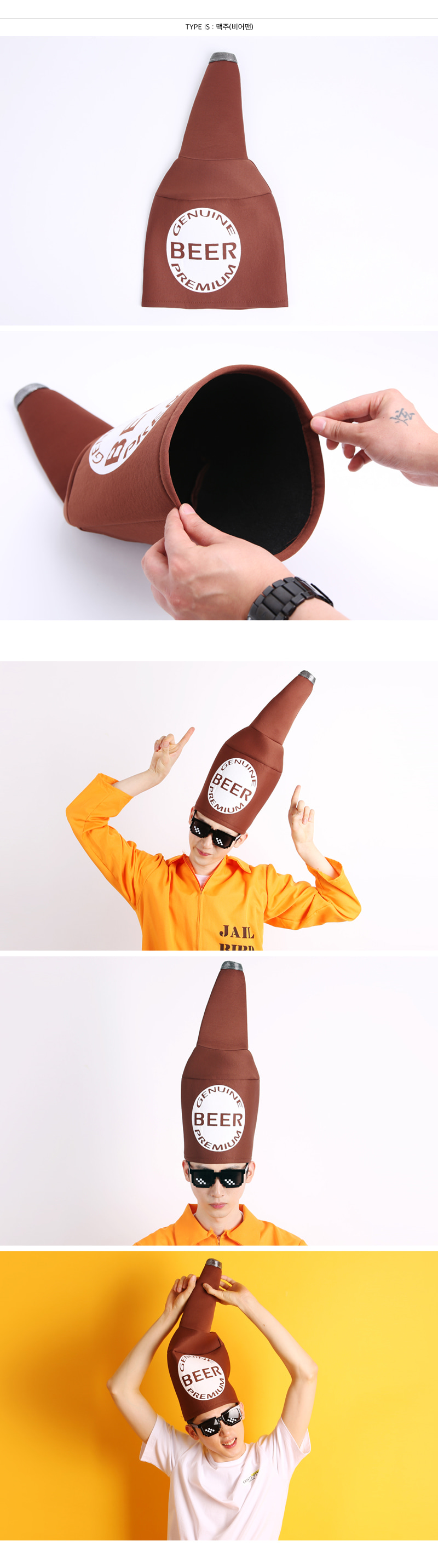 코믹 파티모자 - 맥주(비어맨) - 파티해, 10,200원, 파티의상/잡화, 모자/고깔