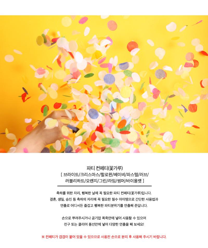 파티 컨페티(꽃가루)-베이비 - 파티해, 4,000원, 파티용품, 양초/폭죽