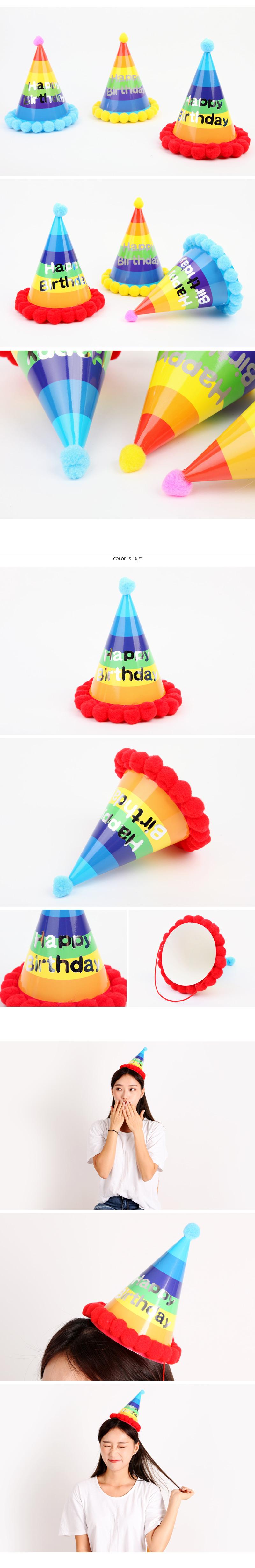 무지개 생일고깔모자-블루 - 파티해, 1,800원, 파티의상/잡화, 모자/고깔