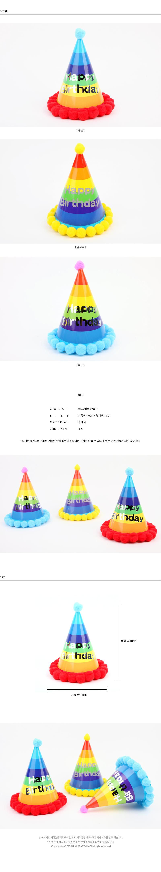 무지개 생일고깔모자-옐로우 - 파티해, 1,800원, 파티의상/잡화, 모자/고깔