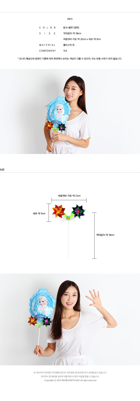 바람개비 풍선 - 겨울왕국 - 파티해, 4,000원, 파티용품, 풍선/세트