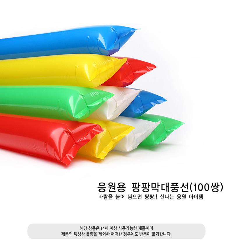 응원용 팡팡막대풍선-레드(100쌍) - 파티해, 28,000원, 응원용품, 응원용품
