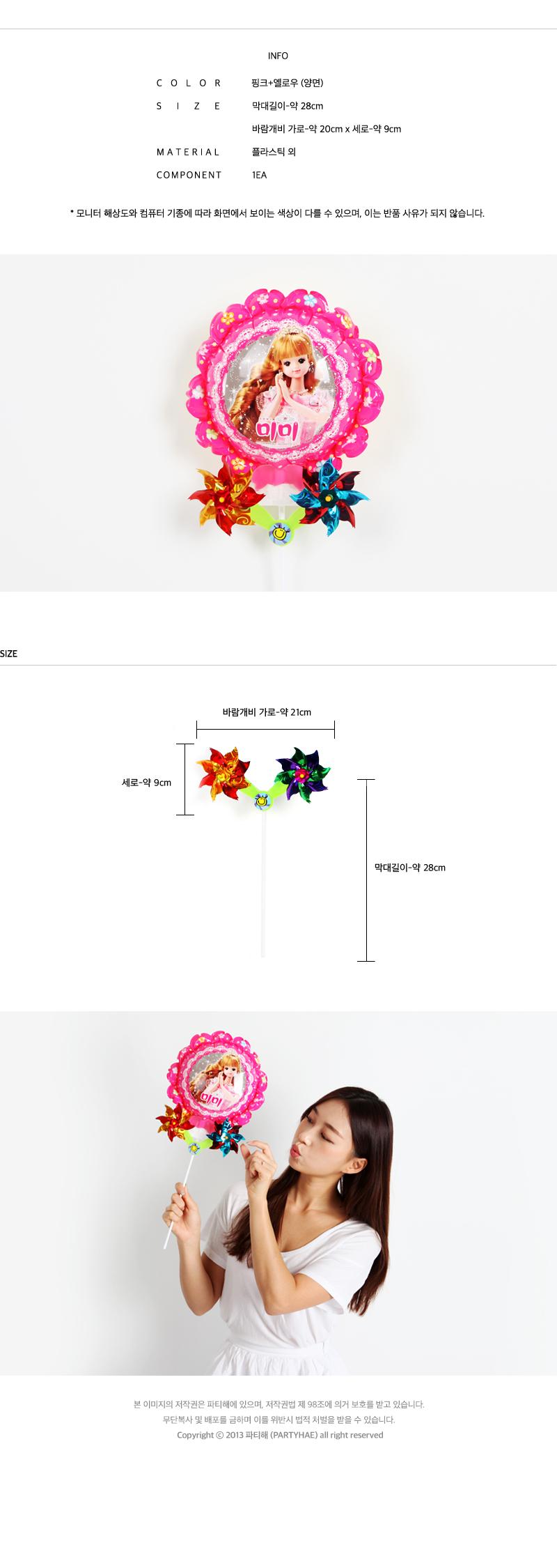 바람개비 풍선 - 미미꽃 - 파티해, 4,000원, 파티용품, 풍선/세트