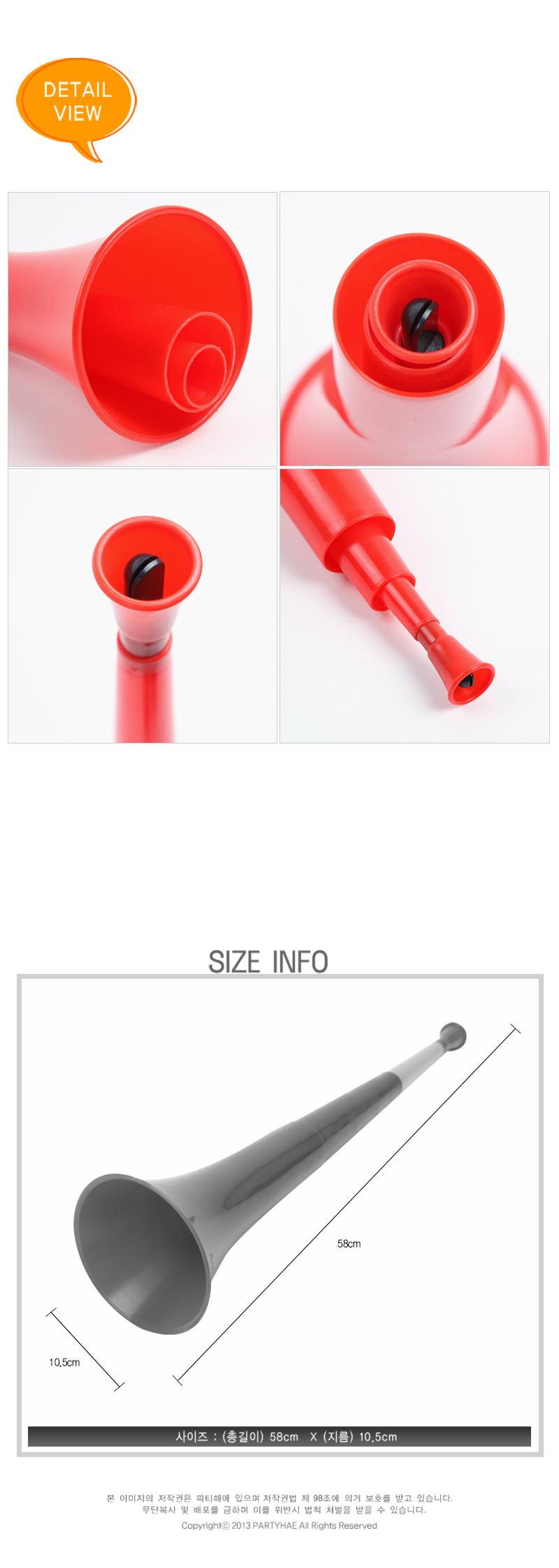 부부젤라나팔(색상랜덤발송) - 파티해, 3,000원, 응원용품, 응원용품