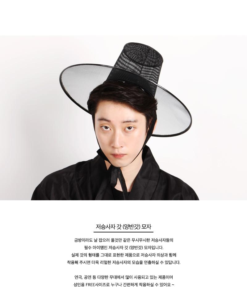 저승사자 갓 (양반갓) 모자 - 파티해, 24,650원, 파티의상/잡화, 모자/고깔