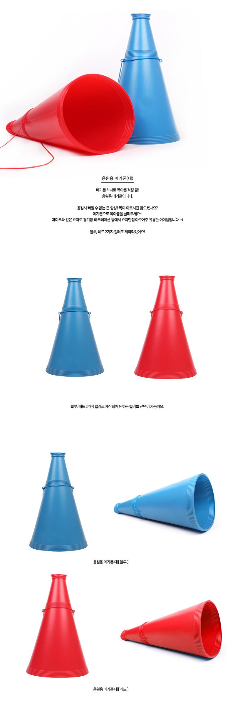 응원용 메가폰 대 (블루) - 파티해, 5,000원, 응원용품, 응원용품