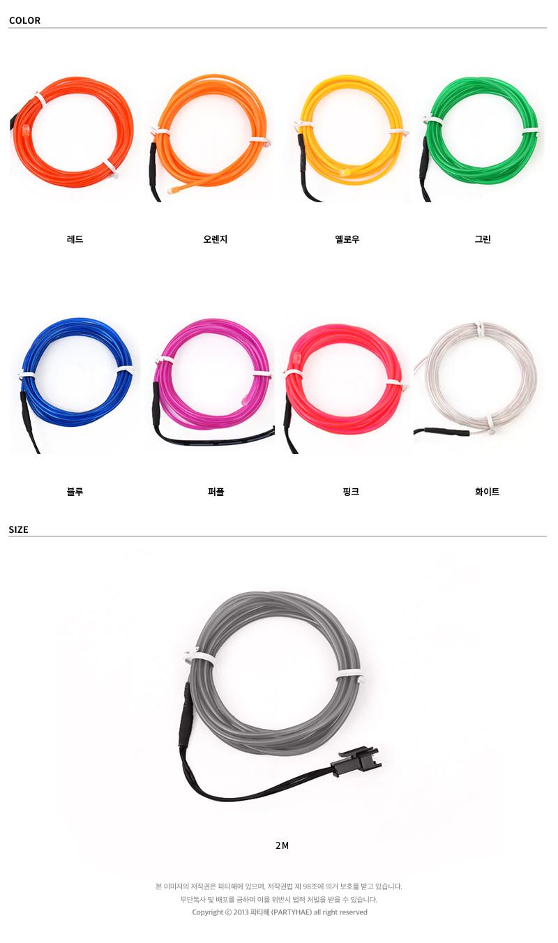 EL 와이어줄(2M)+인버터 [오렌지] - 파티해, 10,000원, 응원용품, 야광/형광/LED용품
