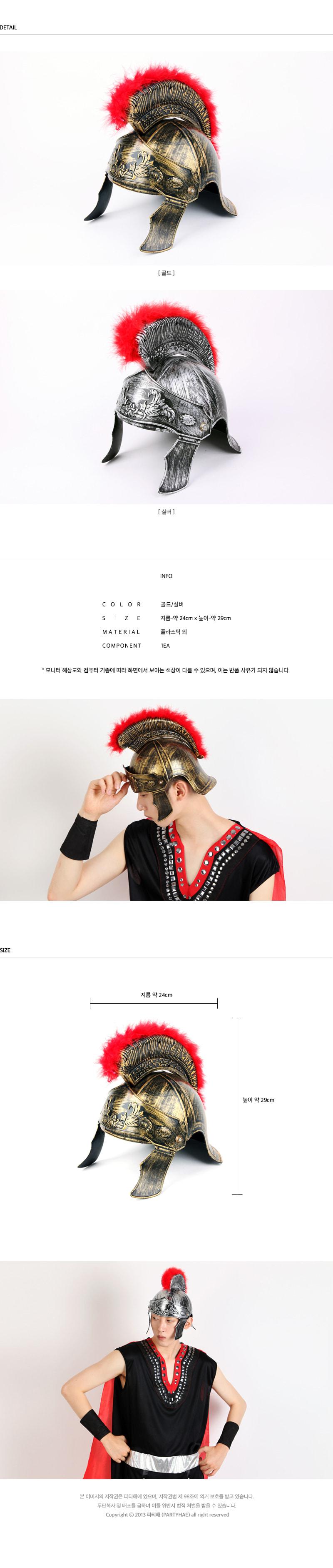 깃털 중세전사투구 (골드) - 파티해, 16,000원, 파티의상/잡화, 모자/고깔