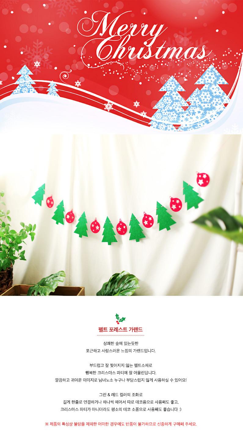 펠트 포레스트 가랜드 - 파티해, 6,375원, 크리스마스, 가랜드/리스