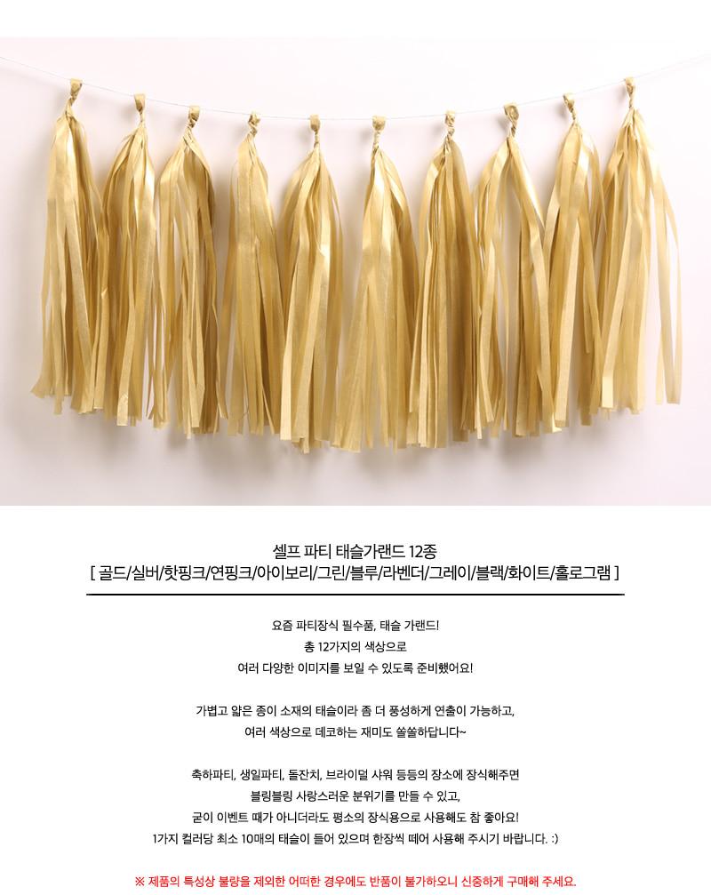 셀프 파티 태슬가랜드-연핑크 - 파티해, 2,500원, 파티용품, 가랜드/배너/현수막