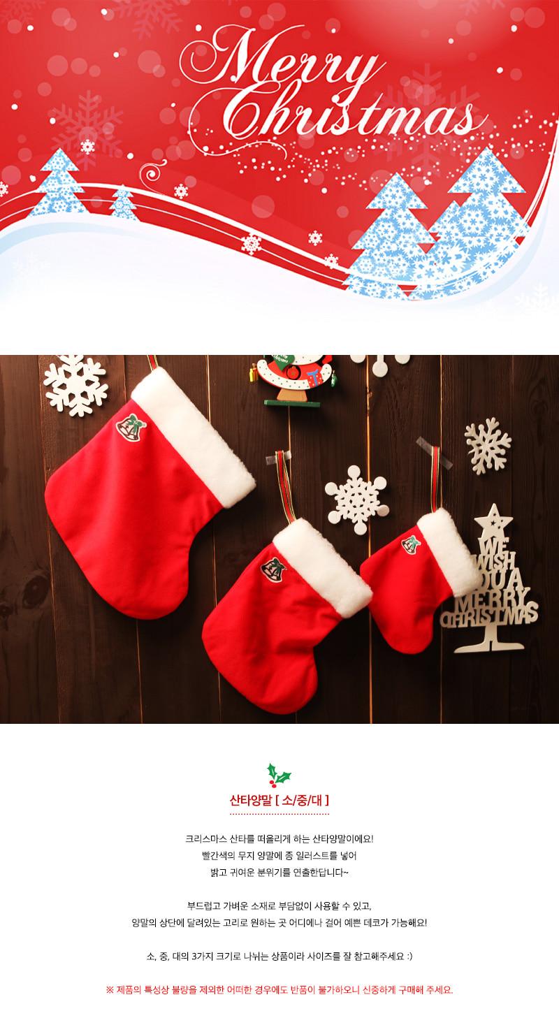 산타양말 소1,800원-파티해인테리어, 크리스마스, 장식품, 기타소품바보사랑산타양말 소1,800원-파티해인테리어, 크리스마스, 장식품, 기타소품바보사랑