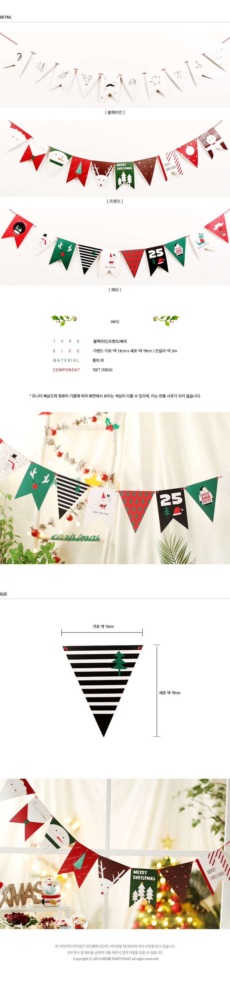 페이퍼 크리스마스 디자인가랜드 (해피) - 파티해, 5,500원, 크리스마스, 가랜드/리스