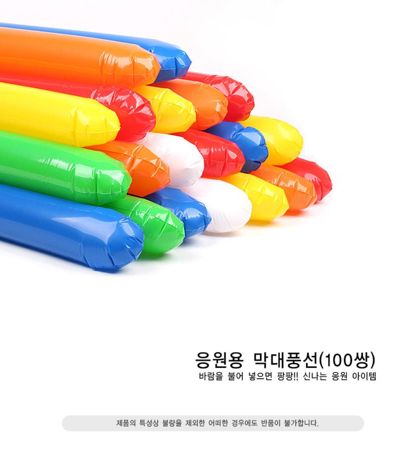 응원용막대풍선-옐로우(100쌍) - 파티해, 55,000원, 응원용품, 응원용품