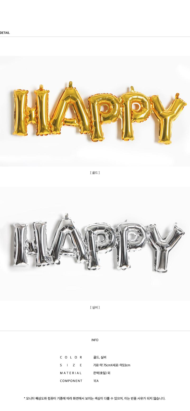 이니셜은박풍선 HAPPY (실버) - 파티해, 4,500원, 파티용품, 풍선/세트