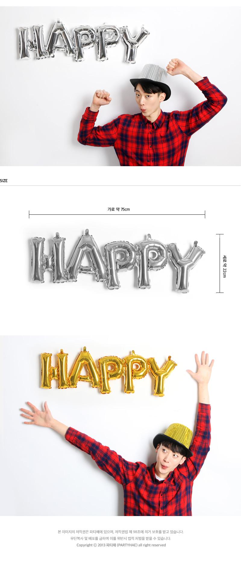이니셜은박풍선 HAPPY (골드) - 파티해, 4,500원, 파티용품, 풍선/세트