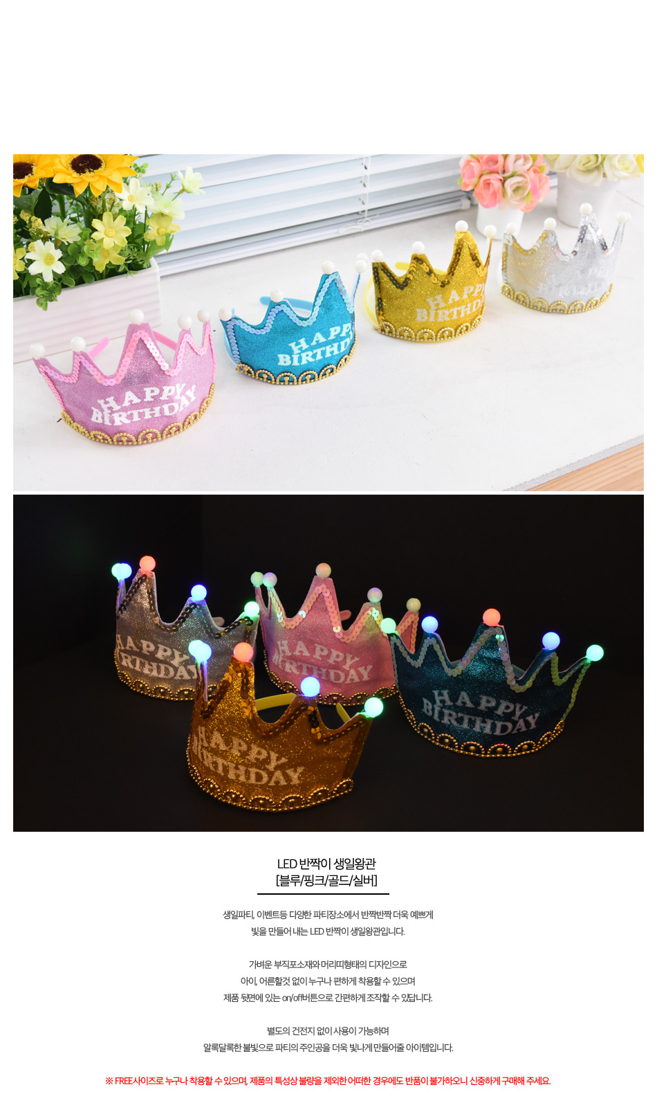 LED 반짝이 생일왕관 [골드] - 파티해, 3,500원, 파티의상/잡화, 머리띠/머리장식/가발