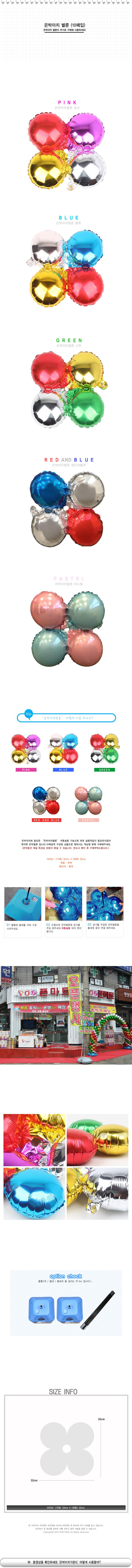 은박아치벌룬-블루(10매입) - 파티해, 11,500원, 파티용품, 풍선/세트