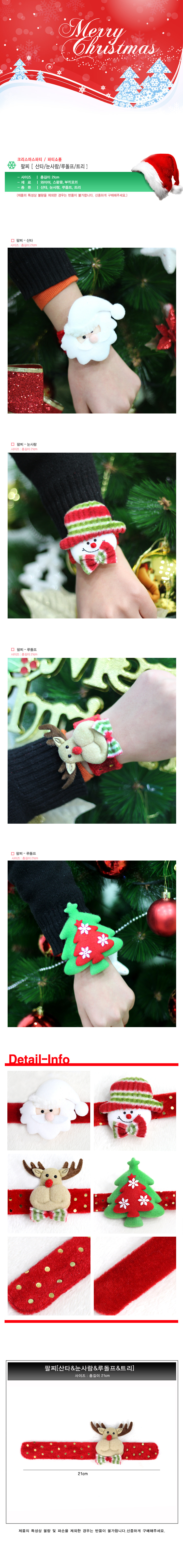 눈사람팔찌 - 파티해, 1,275원, 크리스마스, 장식소품