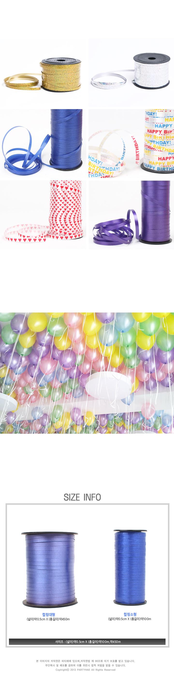 컬링리본(소형)-퍼플 - 파티해, 2,000원, 리본공예, 리본